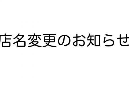 mr.kanso町田店からBar How to Orderへの名称変更について